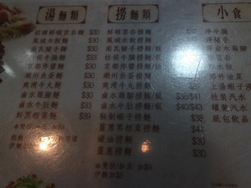 香港チムサーチョイの深仔記のメニュー表
