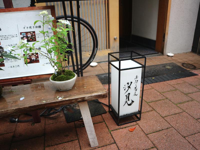 早稲田・手打ち蕎麦の「汐見」の看板